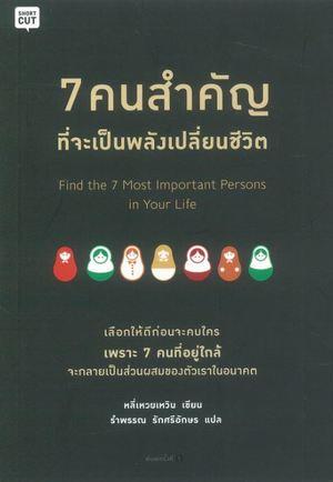 7 คนสำคัญที่จะเป็นพลังเปลี่ยนชีวิต 9786161831905