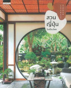 สวนญี่ปุ่นในเมืองไทย 9786161832148