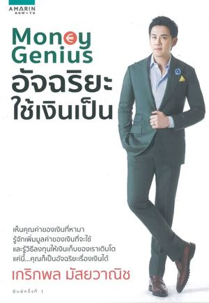 Money Genius อัจฉริยะใช้เงินเป็น 9786161832155