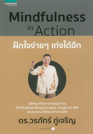 Mindfulness in Action ฝึกใจง่ายๆ เก่งได้อีก 9786161832322