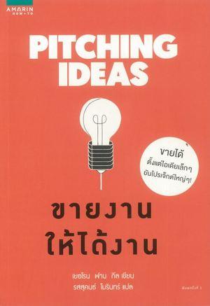 Pitching Ideas ขายงานให้ได้งาน 9786161832391