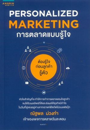 Personalized Marketing การตลาดแบบรู้ใจ 9786161832605