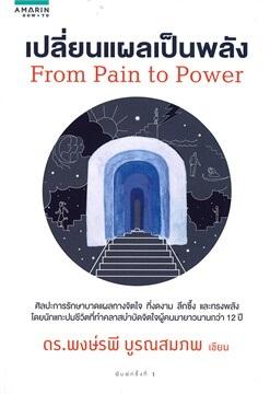 เปลี่ยนแผลเป็นพลัง (From Pain To Power) 9786161833749