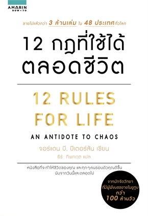 12 กฎที่ใช้ได้ตลอดชีวิต 12 Rules for Life : An Antidote to Chaos 9786161834043