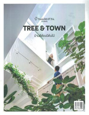 บ้านและสวนฉบับพิเศษ Tree + Town บ้านดีต้องมีต้นไม้ 9786161834142