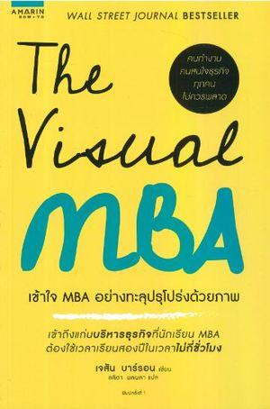 เข้าใจ MBA อย่างทะลุปรุโปร่งด้วยภาพ The Visual MBA 9786161834876