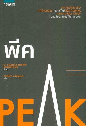 พีค (Peak) 9786161835101