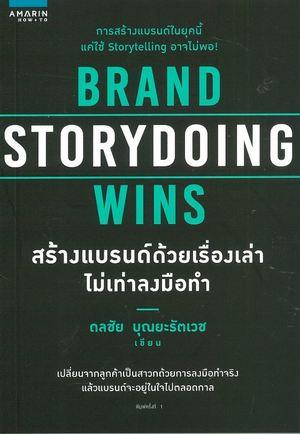 Link to an enlarged image of สร้างแบรนด์ด้วยเรื่องเล่าไม่เท่าลงมือทำ Brand Storydoing Wins