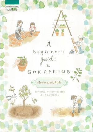 Link to an enlarged image of A beginner's guide to gardening