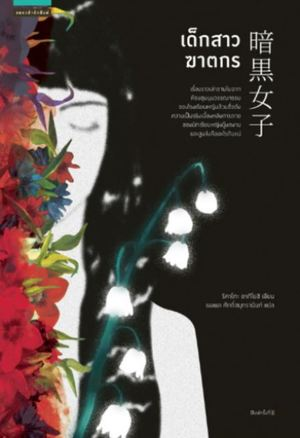 Link to an enlarged image of เด็กสาวฆาตกร 暗黒女子