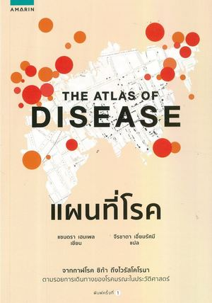 Link to an enlarged image of แผนที่โรค The Atlas of Disease