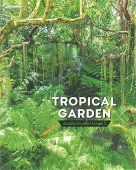 Tropical Garden สวนเมืองร้อนสไตล์ธรรมชาติ 9786161837082
