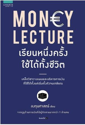 Money Lecture เรียนหนึ่งครั้ง ใช้ได้ทั้งชีวิต 9786161837167