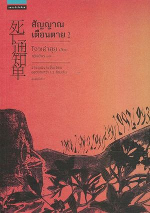 Link to an enlarged image of 2 สัญญาณเตือนตาย