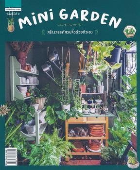 Mini Garden สร้างสรรค์สวนจิ๋วด้วยตัวเอง (ใหม่) 9786161838881
