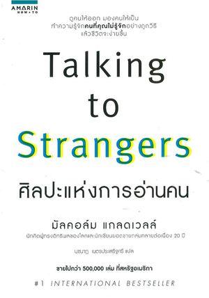 ศิลปะแห่งการอ่านคน Talking to Strangers 9786161839178