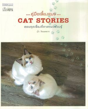Link to an enlarged image of คู่มือเลี้ยงแมว Cat Stories
