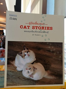 Link to an enlarged 2nd image of คู่มือเลี้ยงแมว Cat Stories