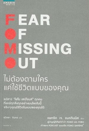 FOMO Fear Of Missing Out ไม่ต้องตามใครฯ 9786161839963