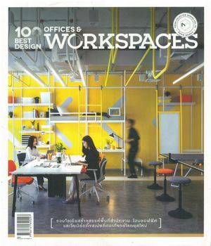 100 Best Design Offices and Workspaces 9786161840297