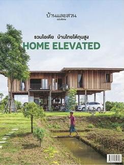 รวมไอเดีย บ้านไทยใต้ถุนสูง Home Elevated : บ้านและสวน ฉบับพิเศษ 9786161840396