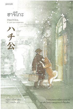 ฮาจิโกะ Hachiko 9786161840402