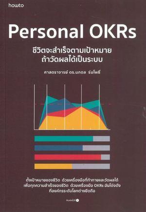 Personal OKRs ชีวิตจะสำเร็จตามเป้าหมายฯ 9786161841119