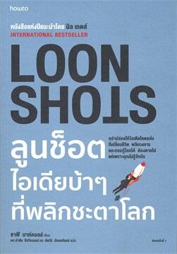 Loon Shots ลูนช็อต ไอเดียบ้าๆ ที่พลิกชะตาโลก 9786161841294