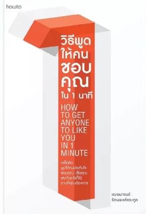 วิธีพูดให้คนชอบคุณใน 1 นาที 9786161841423