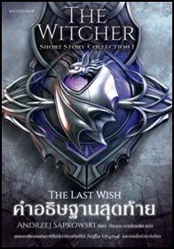 คำอธิษฐานสุดท้าย (The Witcher Short Story) 9786161842000