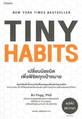 Tiny Habits เปลี่ยนน้อยนิด พิชิตทุกเป้าหมาย 9786161842536
