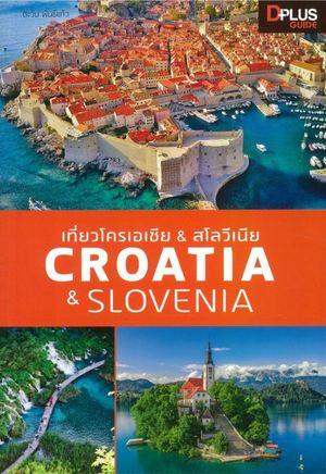 Link to an enlarged image of เที่ยวโครเอเชีย & สโลวีเนีย Croatia & Slovenia