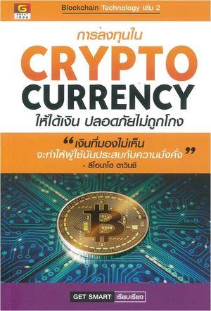 การลงทุนใน CRYPTOCURRENCY ให้ได้เงินปลอดภัยไม่ถูกโกง 9786162105753