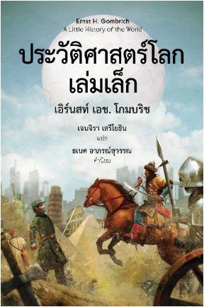 ประวัติศาสตร์โลก เล่มเล็ก 9786162151446