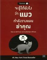 จะรู้ได้ยังไงว่าแมวกำลังวางแผนฆ่าคุณ (How to tell if your cat is plotting to kill you) 9786162870972