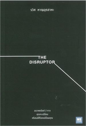 Link to an enlarged image of THE DISRUPTOR