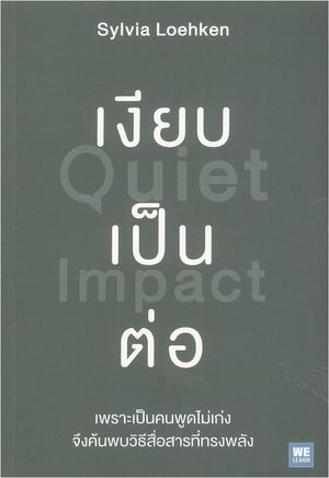 Link to an enlarged image of เงียบเป็นต่อ (Quiet Impact)