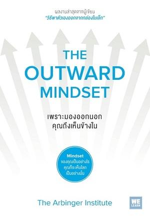เพราะมองออกนอก คุณถึงเห็นข้างใน The Outward Mindset 9786162873010