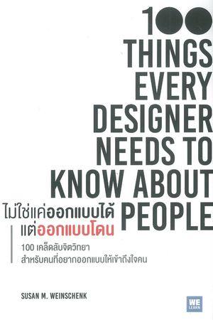 ไม่ใช่แค่ออกแบบได้ แต่ออกแบบโดน 9786162873119