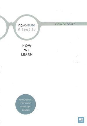 กฎของสมองที่เรียนรู้เร็ว How We Learn 9786162873270