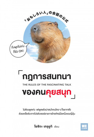 Link to an enlarged image of กฎการสนทนาของคนคุยสนุก The Rules of The Fascinating Talk