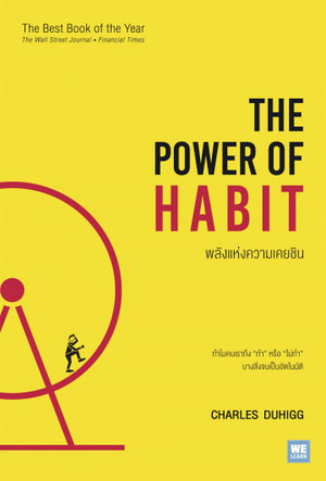 Link to an enlarged image of พลังแห่งความเคยชิน The Power of Habit