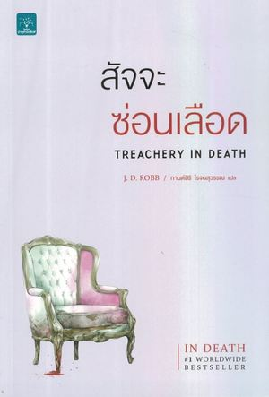 Link to an enlarged image of สัจจะซ่อนเลือด Treachery In Death