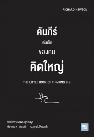 Link to an enlarged image of คัมภีร์เล่มเล็กของคนคิดใหญ่ The Little Book Of Thinking Big