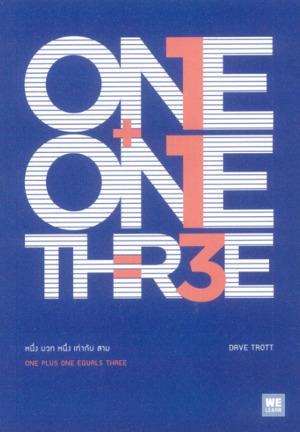 หนึ่ง บวก หนึ่ง เท่ากับ สาม One Plus One Equals Three 9786162873690