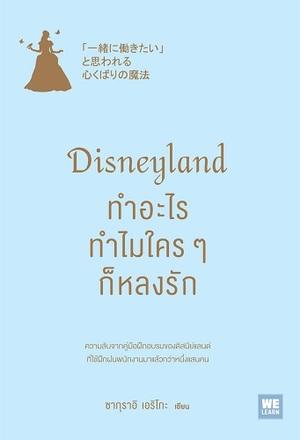 Disneyland ทำอะไร ทำไมใครๆ ก็หลงรัก 「一緒に働きたい」と思われる 心くばりの魔法 9786162873850