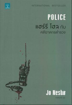 Link to an enlarged image of แฮร์รี โฮลกับคดีฆาตกรตำรวจ Police