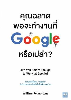 คุณฉลาดพอจะทำงานที่ Google หรือเปล่า? Are You Smart Enough to Work at Google? 9786162873935
