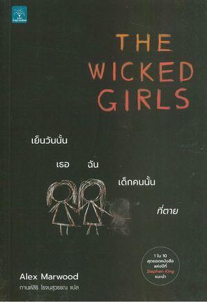 เย็นวันนั้น เธอ ฉัน เด็กคนนั้นที่ตาย The Wicked Girls 9786162874079