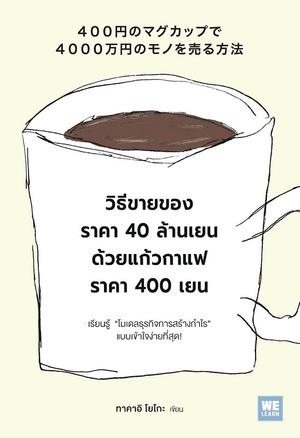 วิธีขายของราคา 40 ล้านเยน ด้วยแก้วกาแฟราคา 400 เยน 400円のマグカップで4000万円のモノを売る方法 9786162874208